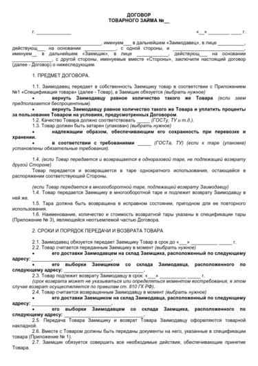 договор товарного займа между юридическими лицамизайм на карту капуста отзывы