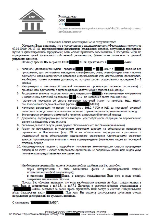 Почта банк ленинск кузнецкий взять кредит