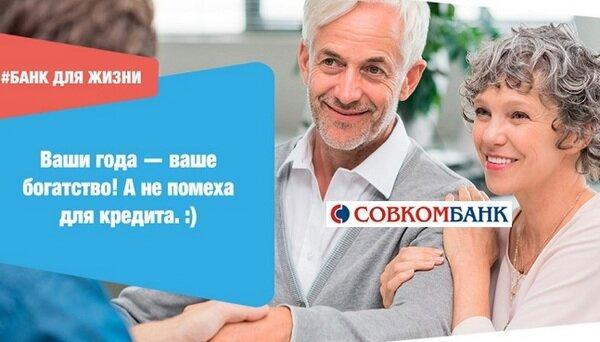 кредит пенсионерам на карту маэстро кредит 50 000 на карту онлайн