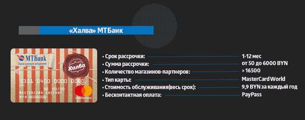 халва кредитная карта наличными мтс банк красноярск кредит наличными