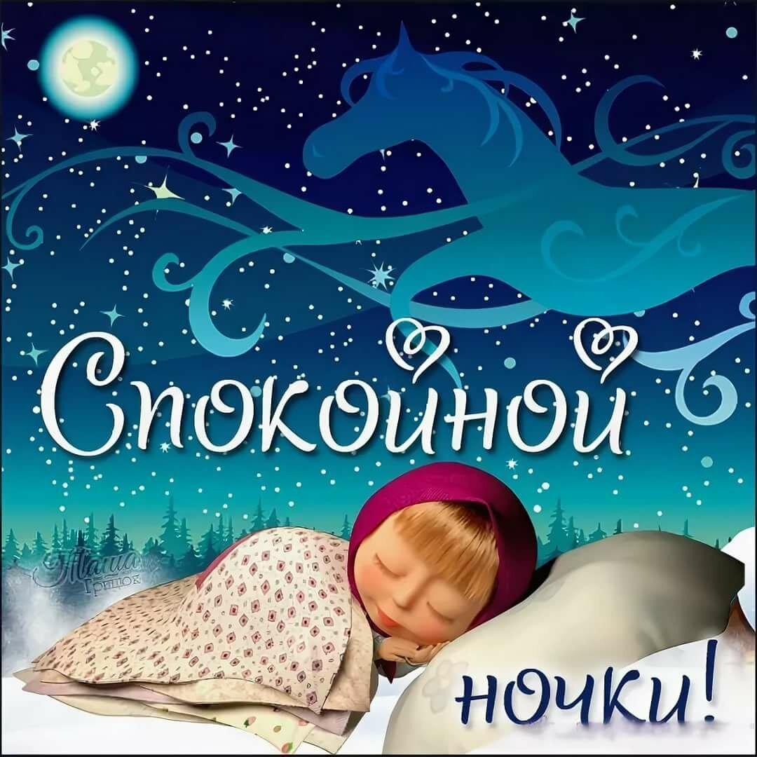 открытка доброй ночи мамуля жертв болезни