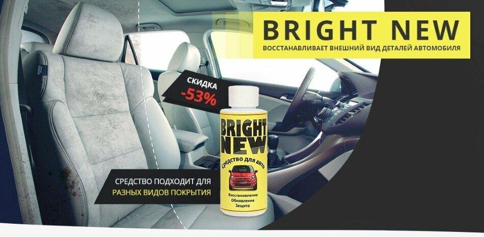 Восстановитель для авто Bright New в Балашихе