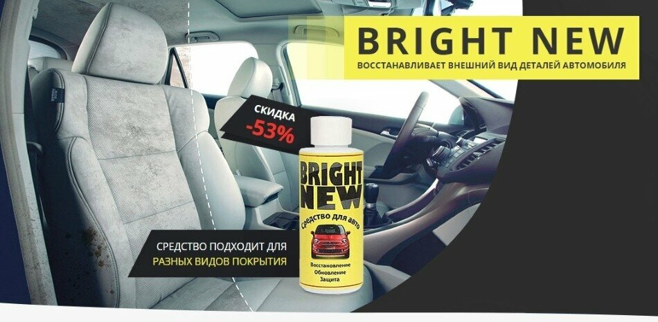 Восстановитель для авто Bright New в Балаково