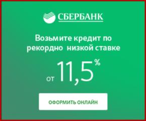 Сбербанк калуга кредит наличными онлайн кредит онлайн заявка киев