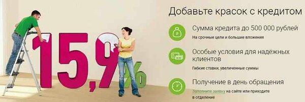 Калькулятор расчета кредита от КС Банк в Самаре.