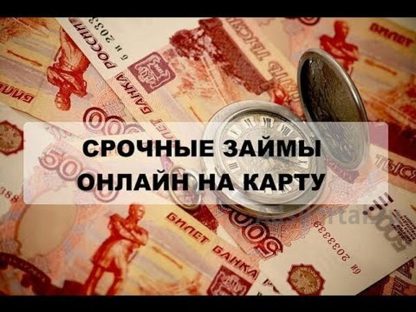деньги в долг с просрочками срочно