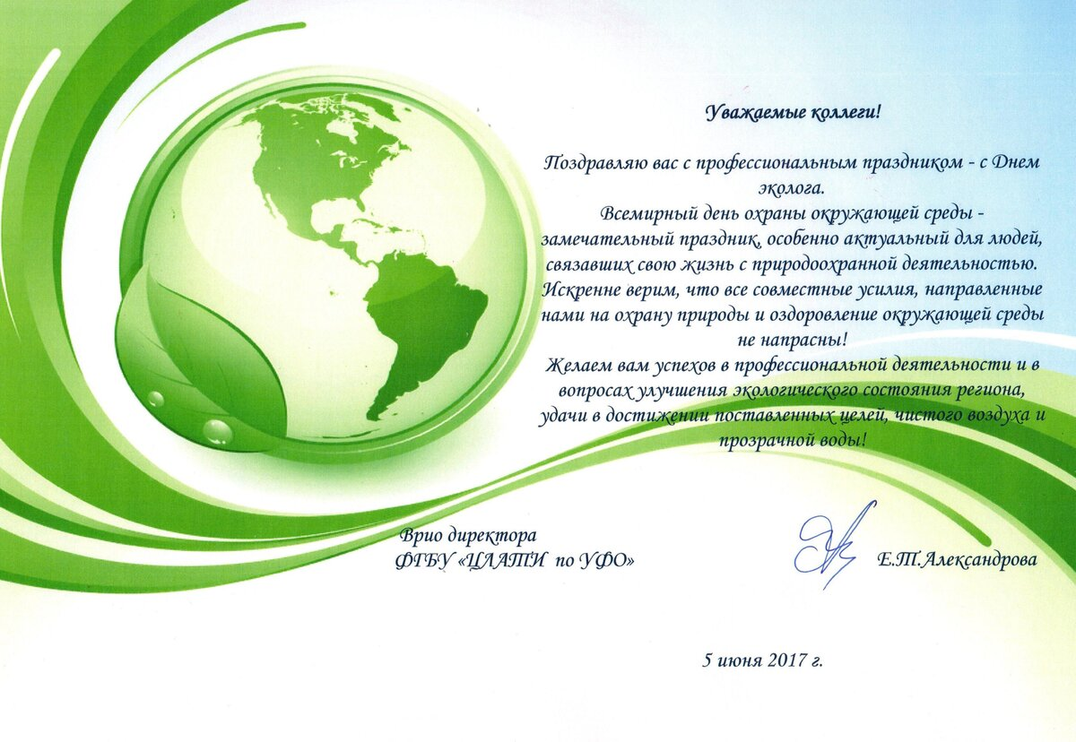 Поздравление экологу на юбилей