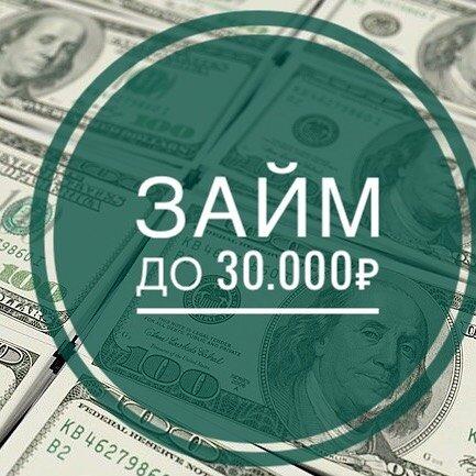 Рейтинг микрокредиты взять кредит на погошение кредита