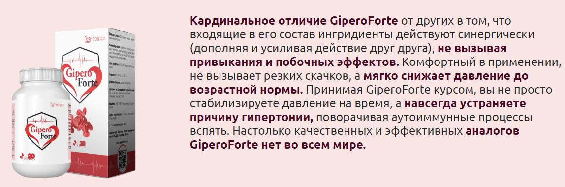GiperoForte от гипертонии в Кисловодске