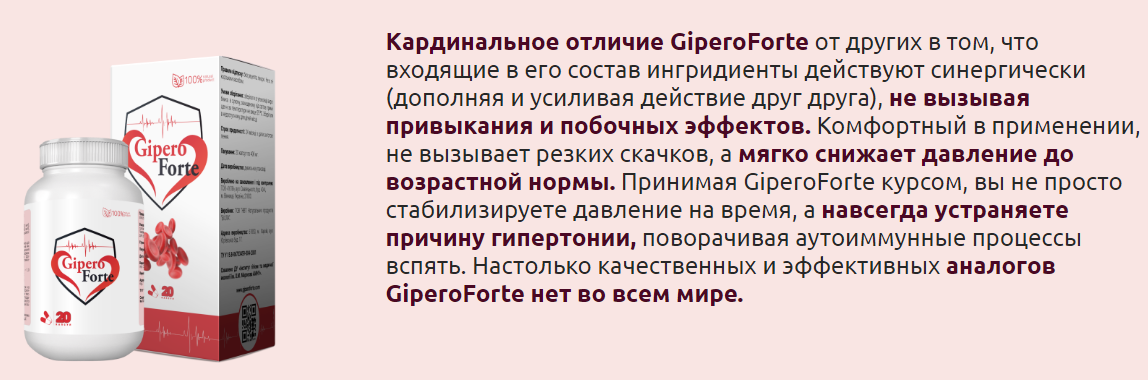 GiperoForte от гипертонии в Рудном