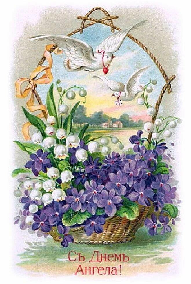 С днем ангела открытка ретро, про отпуск