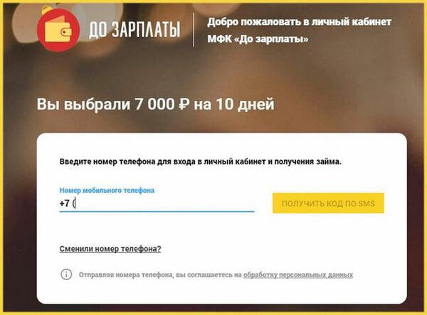 микрозайм онлайн до зарплаты через интернет девон кредит город альметьевск