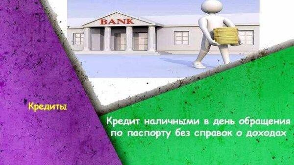 Взять кредит наличными белгородская область