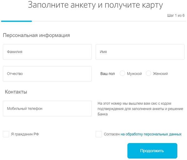 открытие онлайн мобильный банк