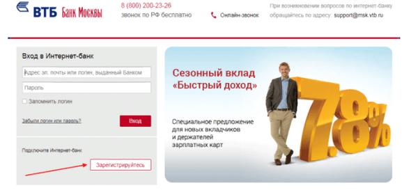 банки кредиты наличными потребительского кредита