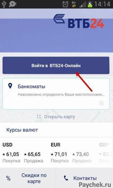 кредит европа банк банкомат 24