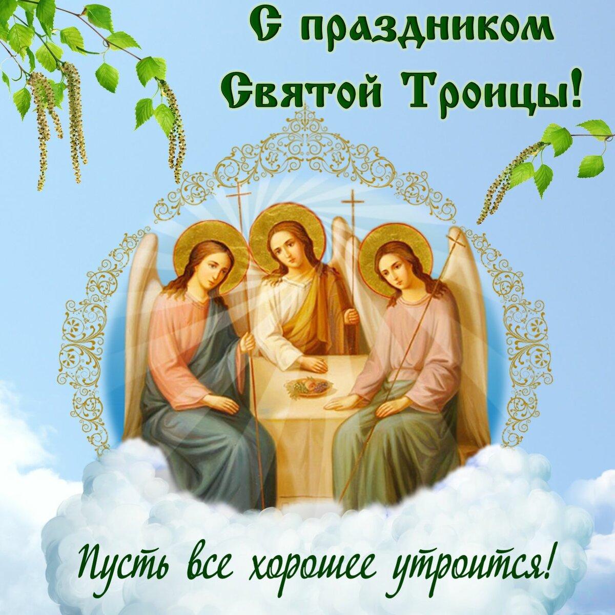 Аниме, святая троица в открытках