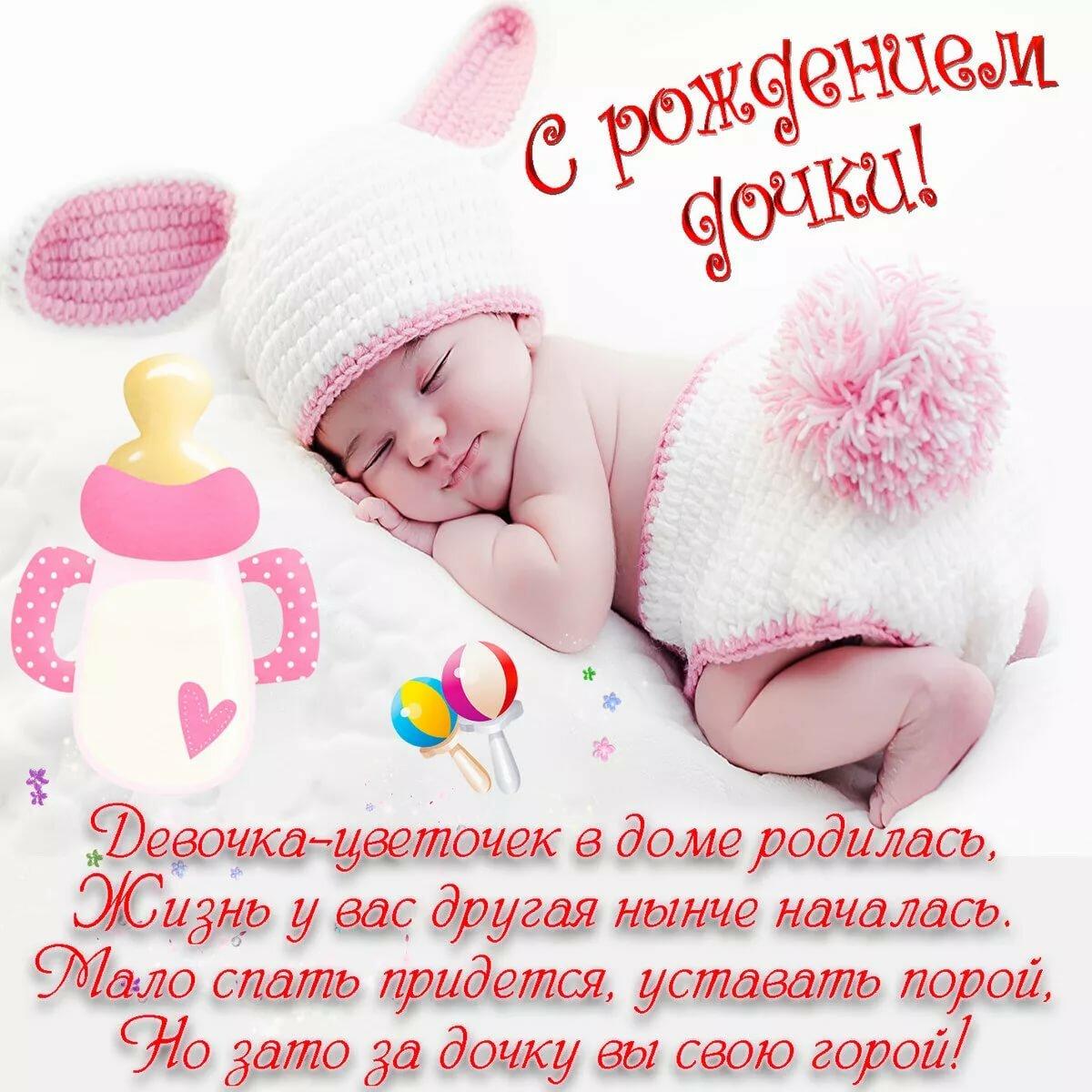 Поздравление в прозе отцу с новорожденной дочкой