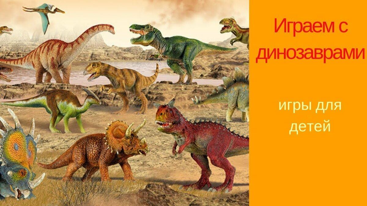 картинки динозавры и их как зовут своими братьями