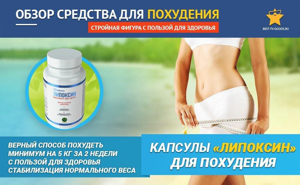 Верное Средство Для Похудения. 10 препаратов для похудения. Таблетки для похудения – группа препаратов
