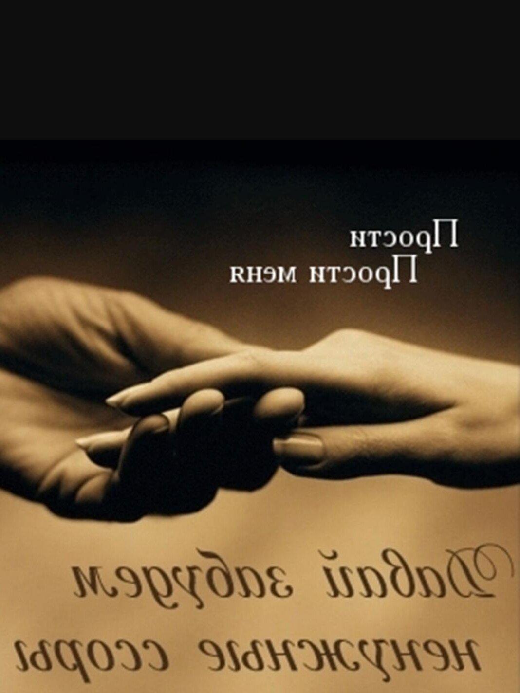 картинка с просьбой простить описаны подробно