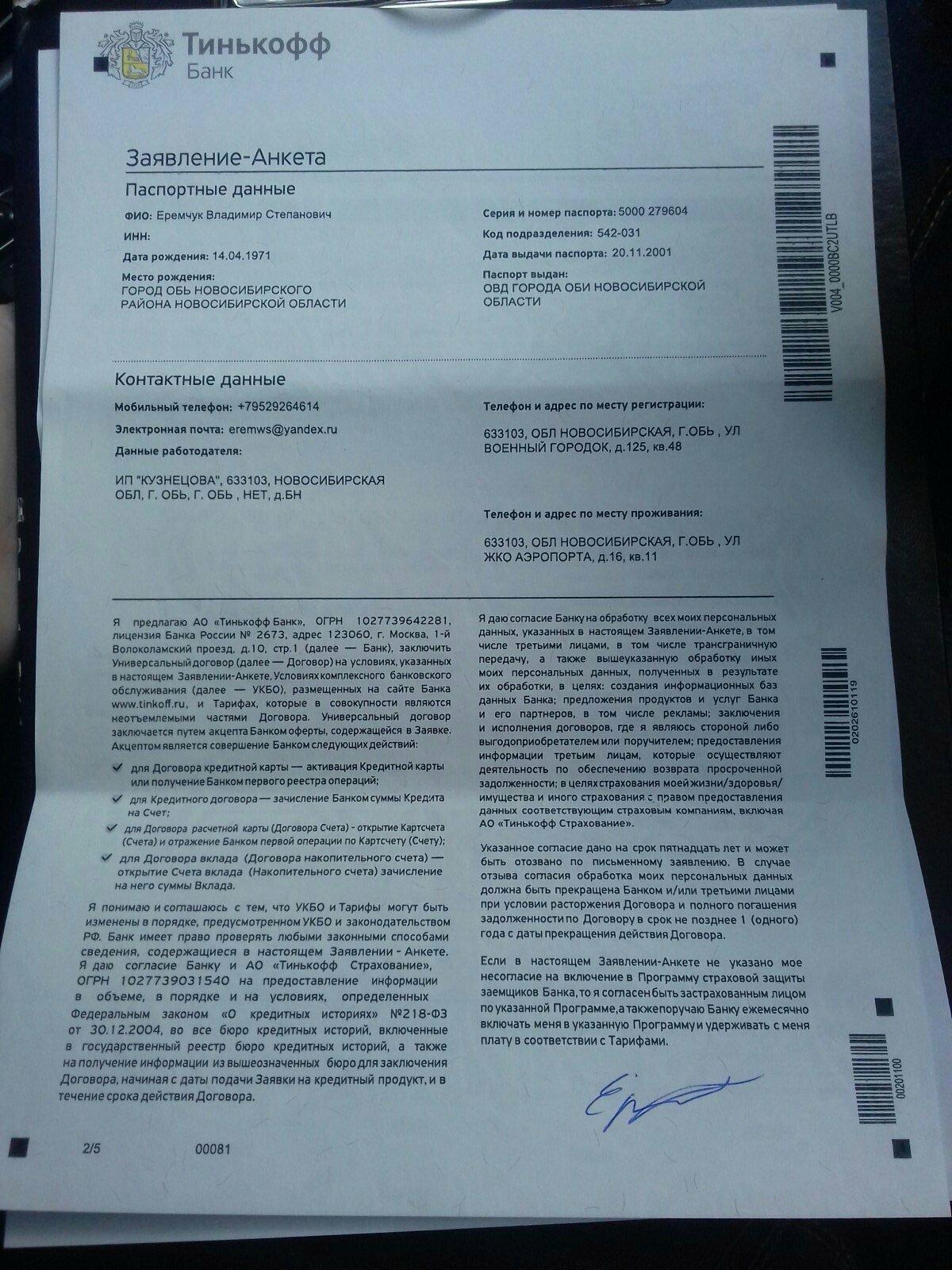 тинькофф банк кредитный договор
