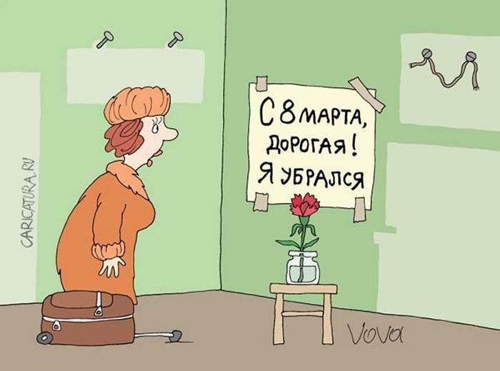 Мастеров, черный юмор открытки 8 марта