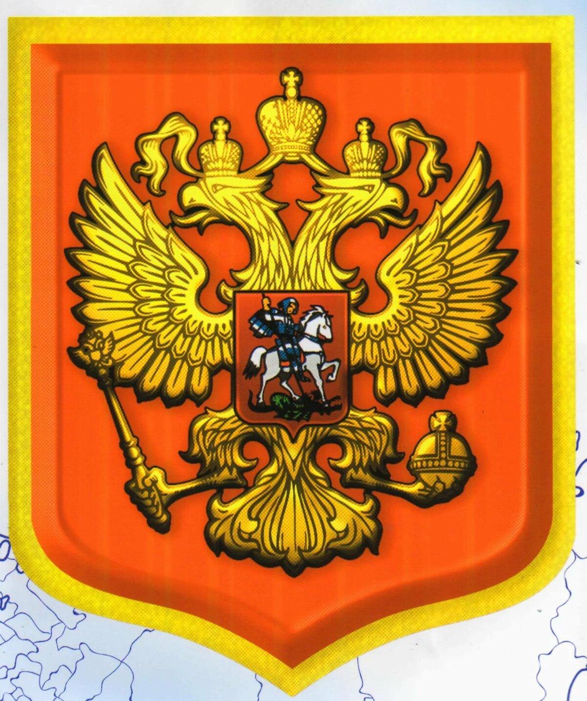 статуи, изображение герба россии картинки родился очень приличной
