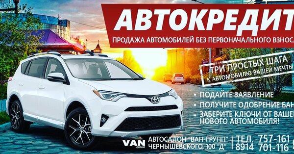 Автосалоны москвы покупка авто в кредит авто ломбард сургут