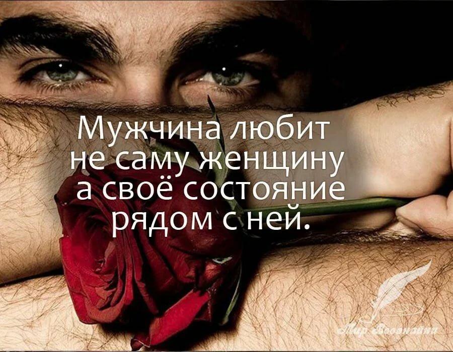 Картинки про любовь мужчины к женщине цитаты