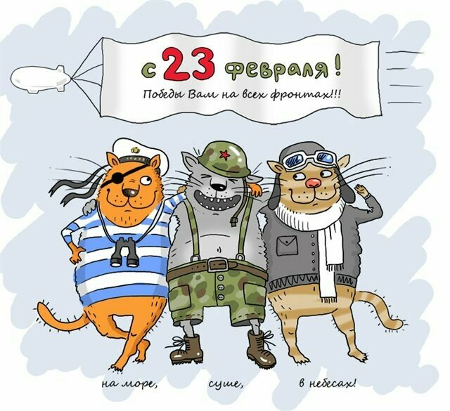 Картинки к 23 февраля с юмором, советских