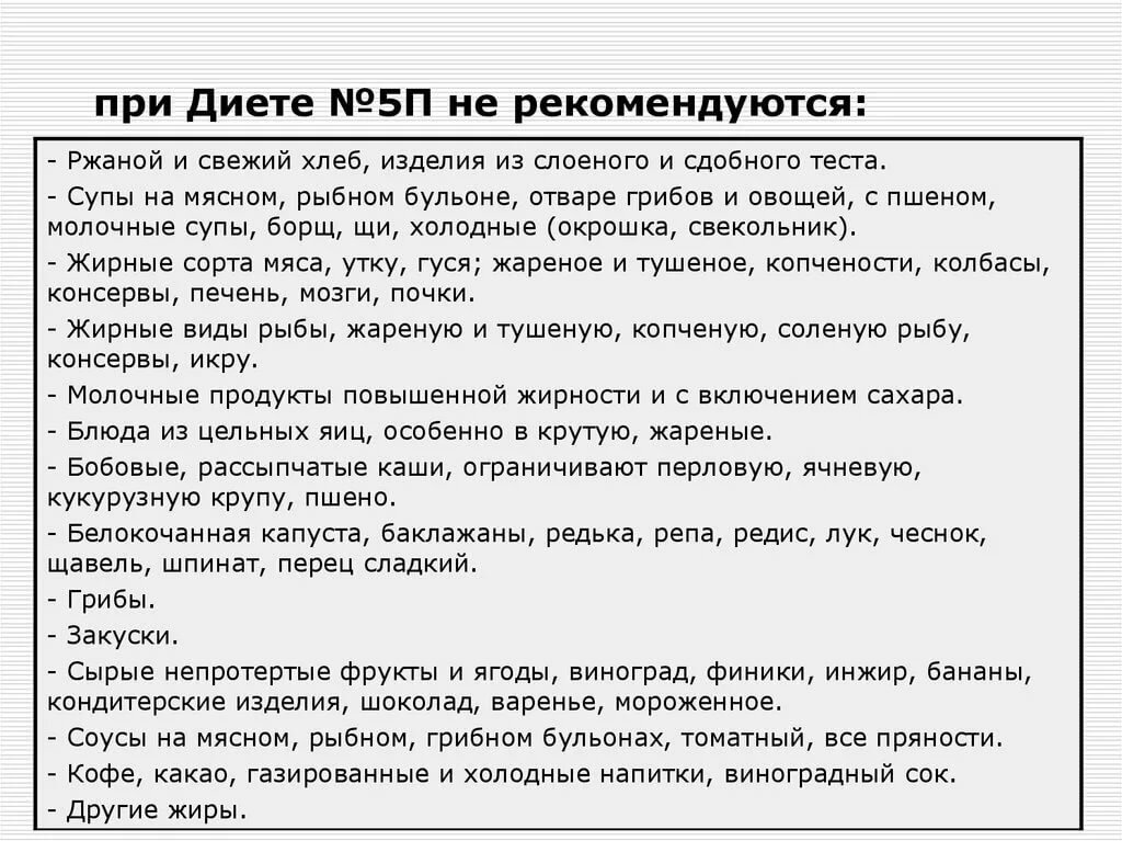 Рецепты По Диете Стол Номер 5.