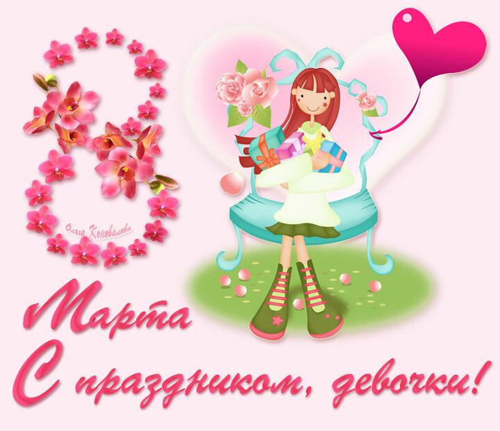 Картинки с поздравлением 8 марта для девочек