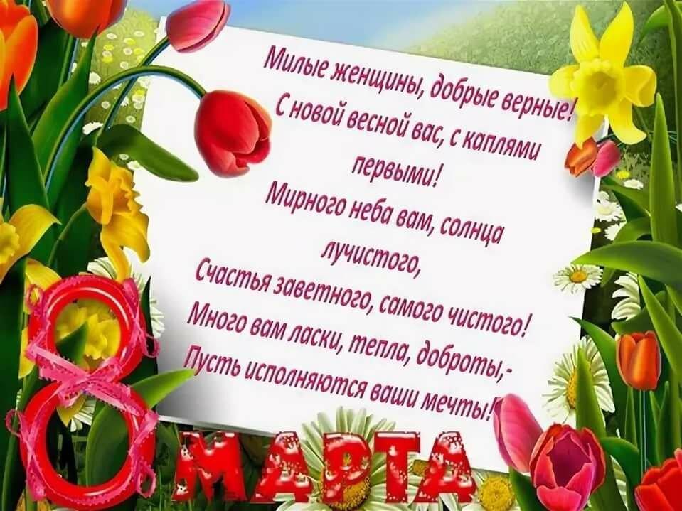 Поздравление открытка с 8 марта в стихах женщинам коллегам, добрым