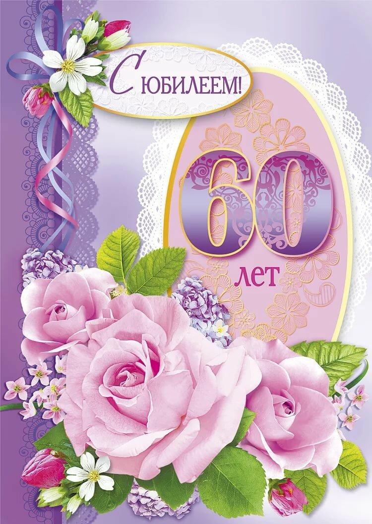 Шаблон открытки к юбилею 60 лет, букетом