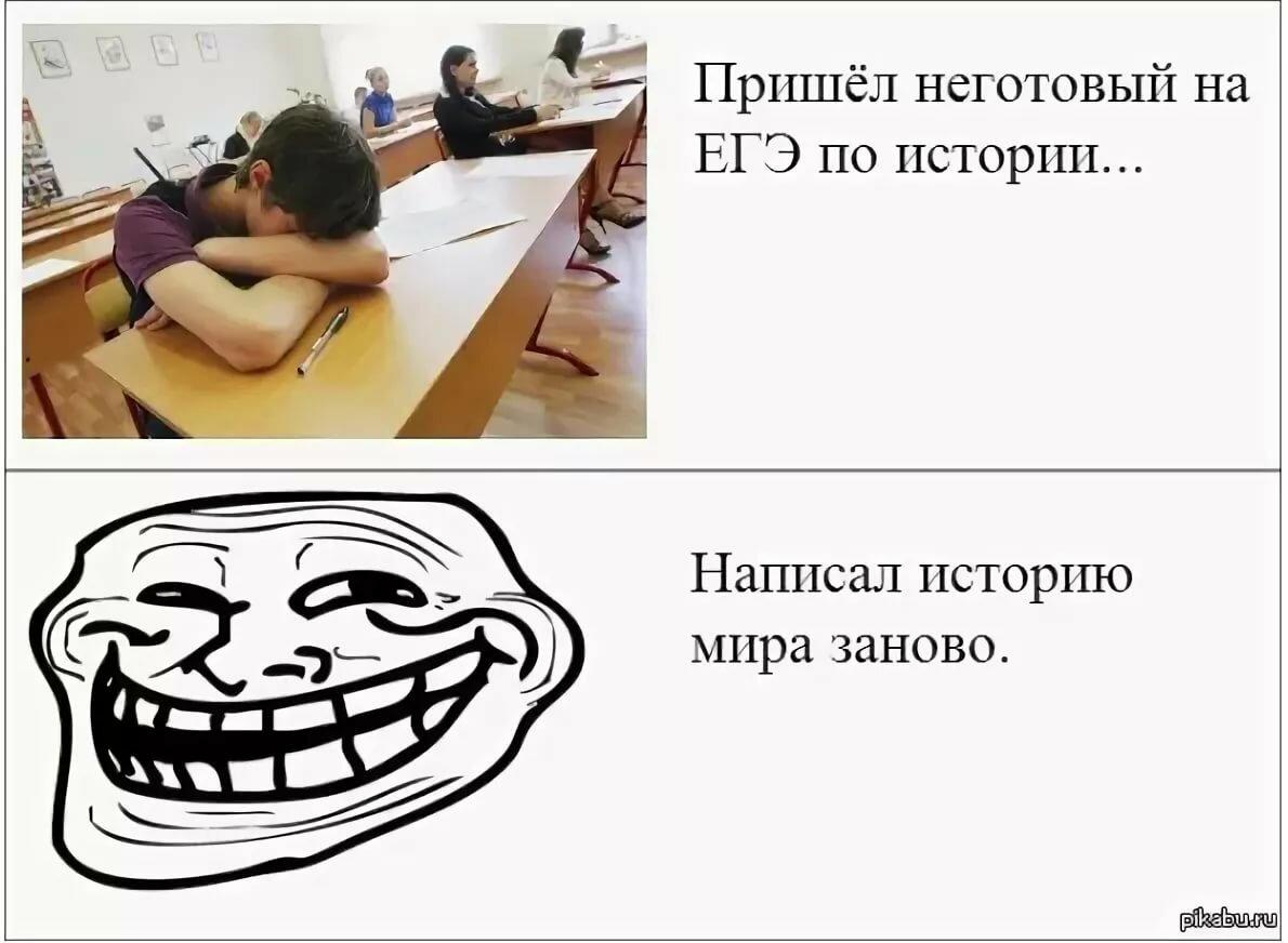 Смешные картинки по истории
