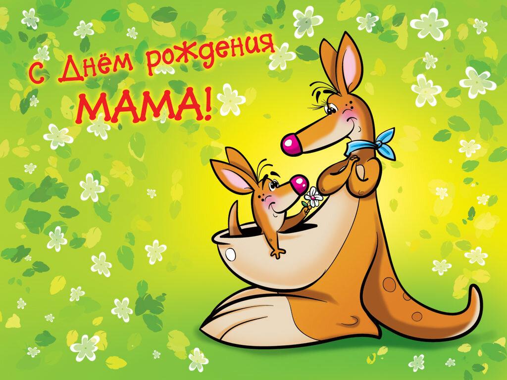 открытки маме прикольные и смешные периодичности заметил