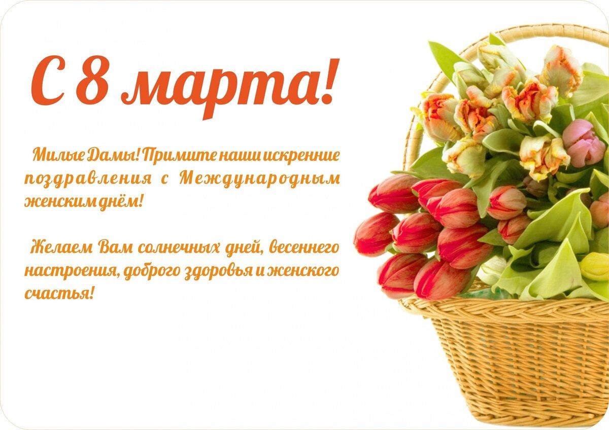 Поздравления в открытках с 8 мартом коллегам женщинам от женщины