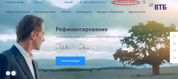 втб банк кредит сочи потребительский кредит онлайн