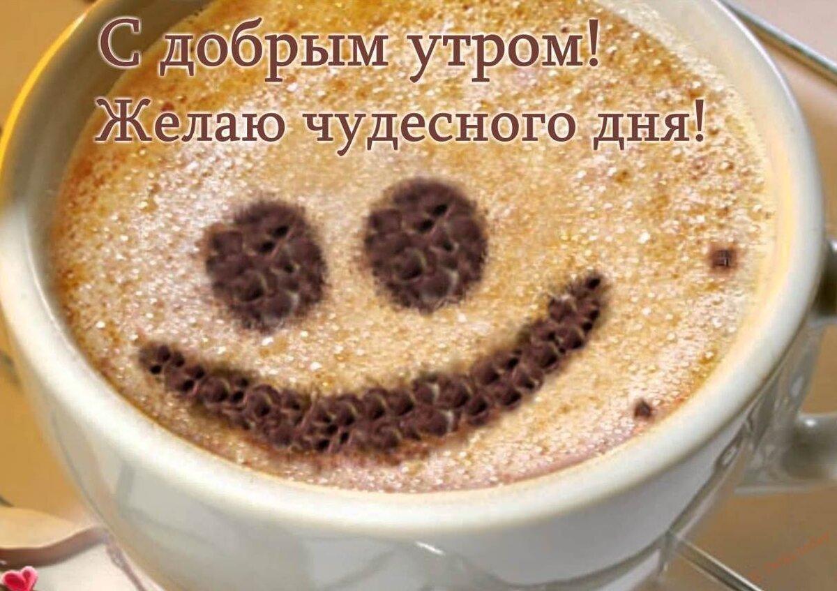 Отличница, доброе утро картинки красивые с надписью парню хорошего настроения