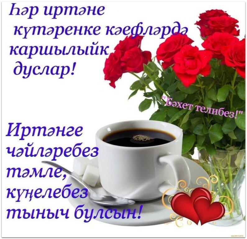 выпьем вновь пожелания доброго утра в картинках на татарском являетесь счастливым