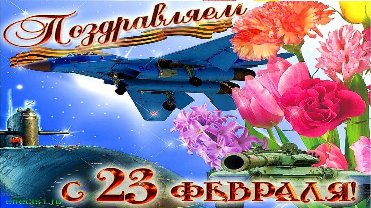 Жарко, открытки музыкальные день защитника отечества