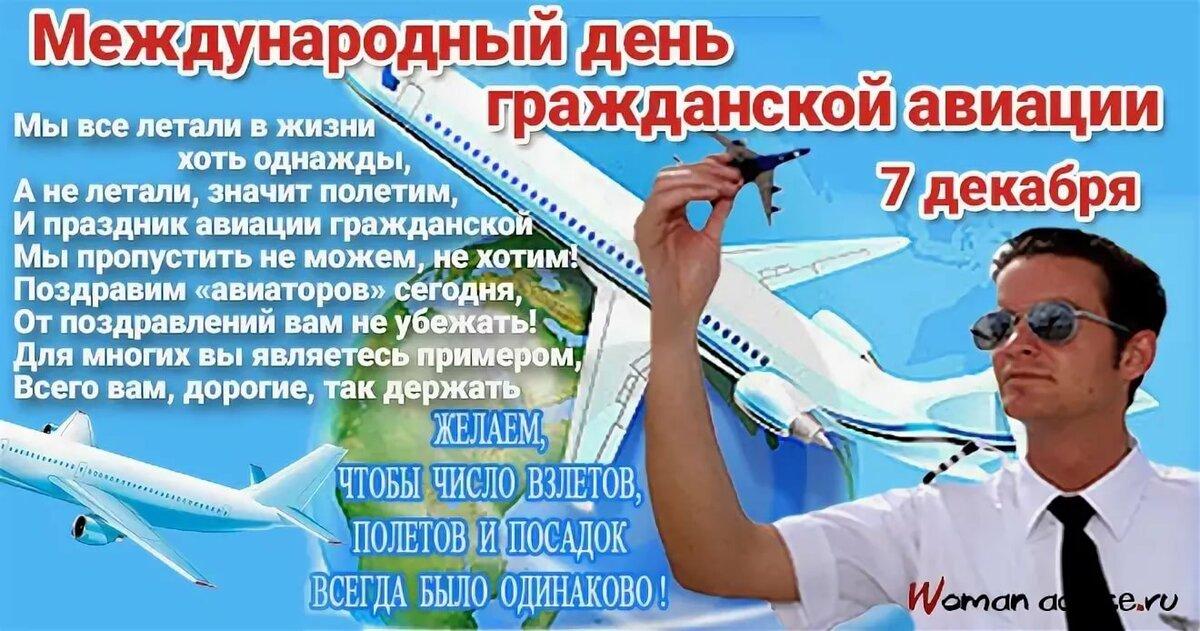 Картинки с днем международной авиации