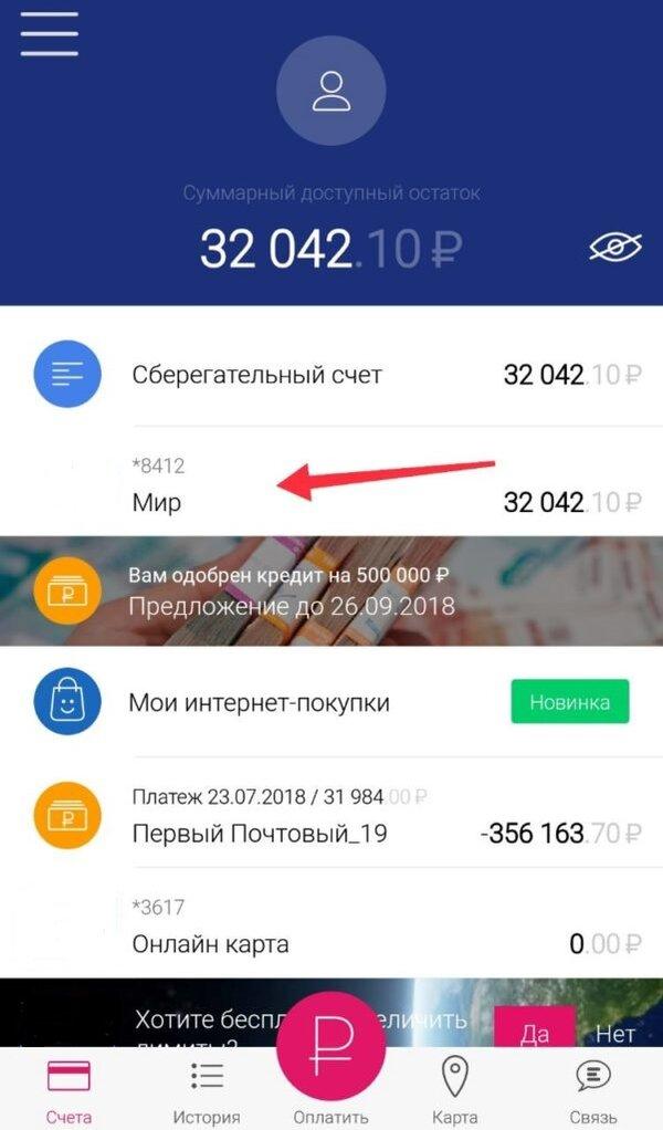 Почта банк онлайн кабинет