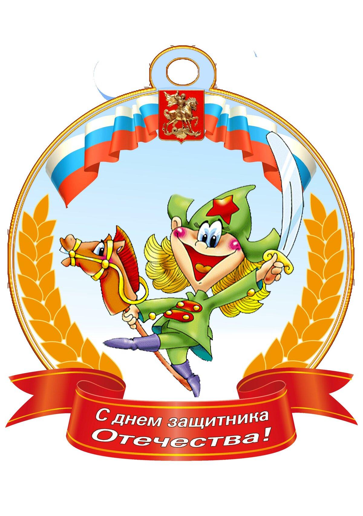 Медали открытки к 23 февраля