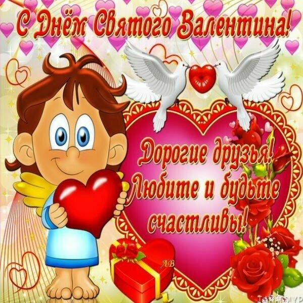 Открытки с днем святого валентина для друга, день