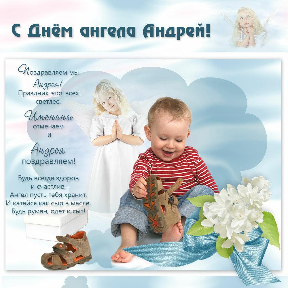 Поздравление с днем ангела андрея ребенка