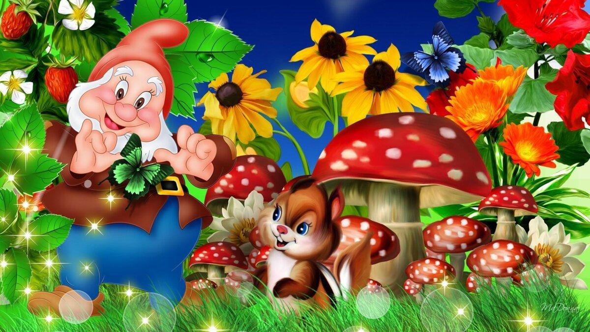 Картинки гномики и цветы
