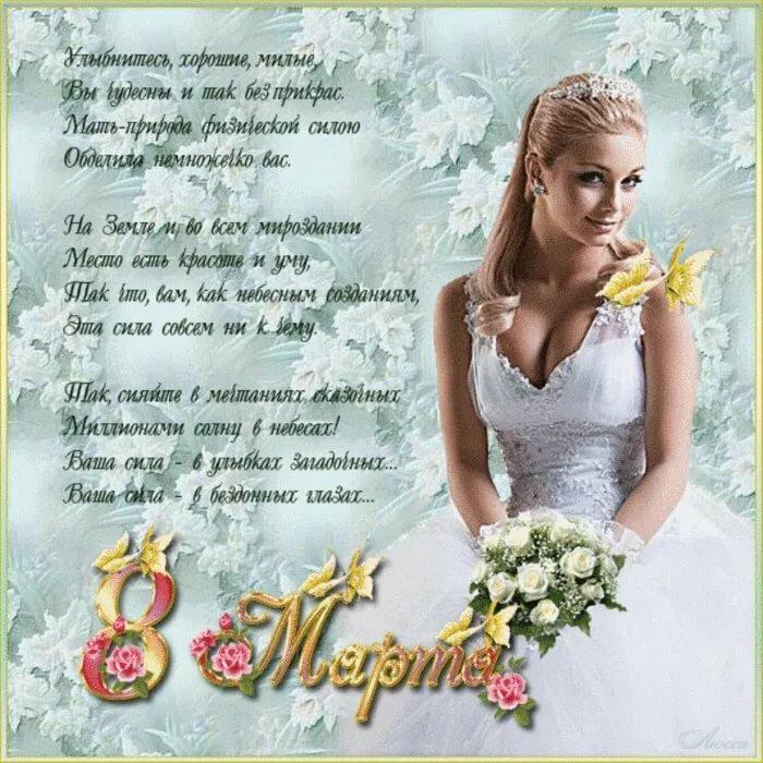Поздравления с 8 марта женщине: в прозе, красивые