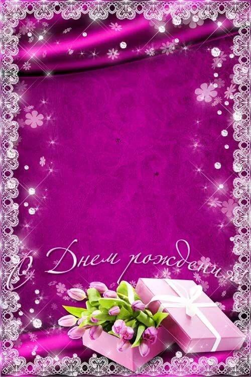 Шаблоны для открыток с днем рождения для фотошопа